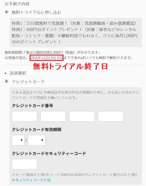 U-NEXT会員登録支払い方法