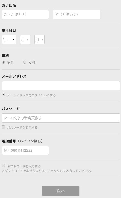 U-NEXT会員登録