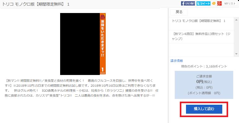 U-NEXT漫画読み方